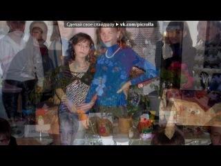 «((((((друзяшки))))))» под музыку Наша дружба навсегда;) - Песня про Золушку Степаху и Белку). Picrolla